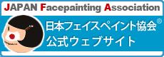 日本フェイスペイント協会公式ウェブサイト