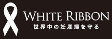 ホワイトリボンラン